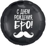 С ДР Бро