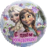 С ДР Фроузен